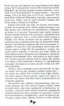 фото страниц Львів. Доза. Порно #9