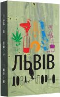 Книга Львів. Доза. Порно