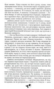 фото страниц Львів. Доза. Порно #8