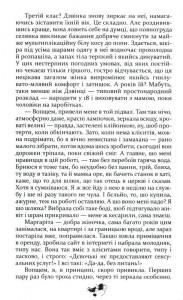 фото страниц Львів. Доза. Порно #6