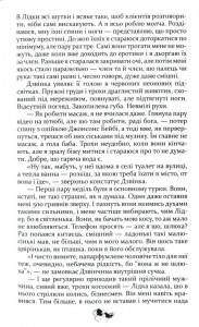 фото страниц Львів. Доза. Порно #7