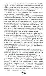 фото страниц Львів. Доза. Порно #5