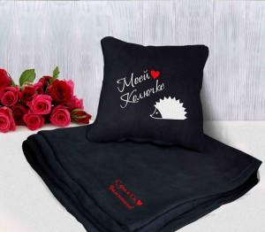 Подарок Набор подушка и плед с вышивкой 'Моей Колючке! Черный' (100-9721975)