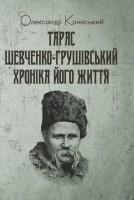 Книга Тарас Шевченко-Грушівський. Хроніка його життя