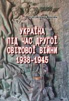 Книга Україна під час Другої світової війни. 1938-1945