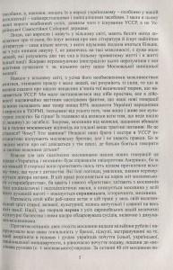 фото страниц Українець і москвин: дві протилежності #5