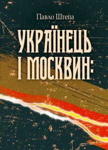 Книга Українець і москвин: дві протилежності