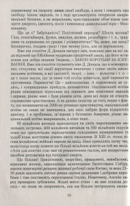 фото страниц Українець і москвин: дві протилежності #8