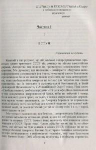 фото страниц Українець і москвин: дві протилежності #7