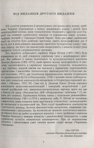 фото страниц Українець і москвин: дві протилежності #3