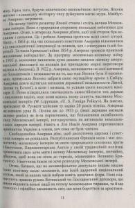 фото страниц Українець і москвин: дві протилежності #9