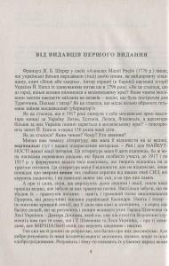 фото страниц Українець і москвин: дві протилежності #4