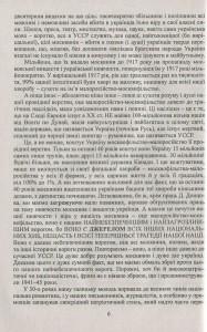 фото страниц Українець і москвин: дві протилежності #6