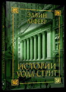 Книга Истории Уолл-стрит