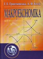 Книга Макроекономіка