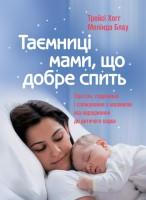 Книга Таємниці мами, що добре спить