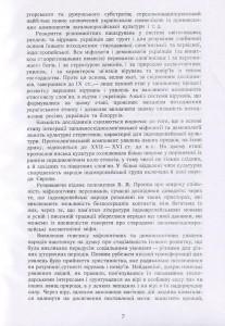 фото страниц Українці: народні вірування, повір'я, демонологія #6
