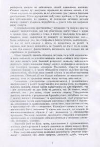 фото страниц Українці: народні вірування, повір'я, демонологія #7