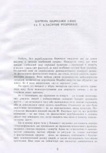фото страниц Українці: народні вірування, повір'я, демонологія #4