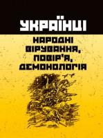 Книга Українці: народні вірування, повір'я, демонологія