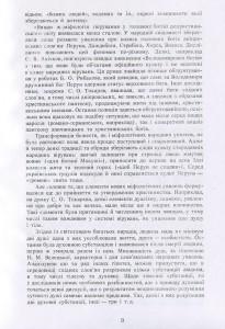 фото страниц Українці: народні вірування, повір'я, демонологія #8
