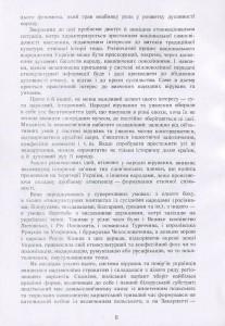 фото страниц Українці: народні вірування, повір'я, демонологія #5