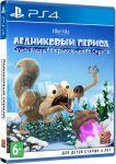 игра Ice Age: Scrat's Nutty Adventure PS4 Ледниковый период: Сумасшедшее приключение Скрэта - русская версия