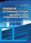 Книга Психология экстремальных ситуаций. Адаптивность к стрессу и психологическое обеспечение