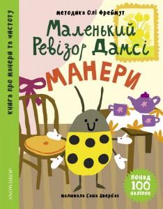 Книга Маленький ревізор Дамсі. Манери (+ наліпки)