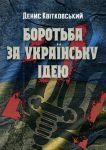 Книга Боротьба за українську ідею