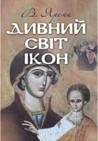 Книга Дивний світ ікон