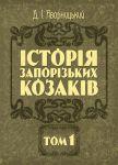 Книга Історія запорозьких козаків. Том 1