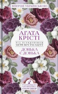 фото страниц Психологічні романи Агати Крісті (комплект з 3 книг у подарунковій коробці) #2
