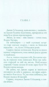 фото страниц Психологічні романи Агати Крісті (комплект з 3 книг у подарунковій коробці) #17
