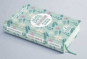 фото страниц Психологічні романи Агати Крісті (комплект з 3 книг у подарунковій коробці) #7
