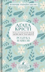 фото страниц Психологічні романи Агати Крісті (комплект з 3 книг у подарунковій коробці) #4