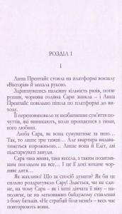 фото страниц Психологічні романи Агати Крісті (комплект з 3 книг у подарунковій коробці) #9