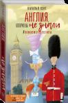 Книга Англия, которую вы не знали. #ЛомаемCтереотипы
