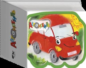 Книга Автомобиль