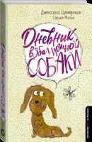 Книга Дневник взбалмошной собаки