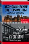 Книга Экономические эксперименты. Полные хроники