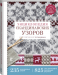 Книга Энциклопедия скандинавских узоров для вязания спицами