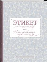 Книга Этикет для благородных девиц