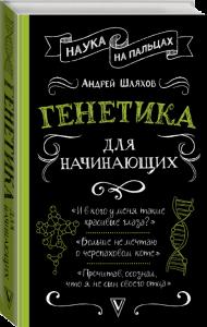 Книга Генетика для начинающих