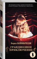 Книга Грандиозное приключение