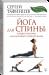 Книга Йога для спины: лучшие практики для здорового позвоночника