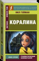 Книга Коралина