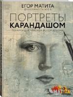 Книга Портреты карандашом: техники достижения фотореализма