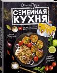Книга Семейная кухня. 100 лучших рецептов