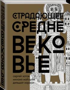 Книга Страдающее Средневековье. Подарочное издание